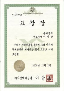 Award of Prime Minister of knowledge and Economy