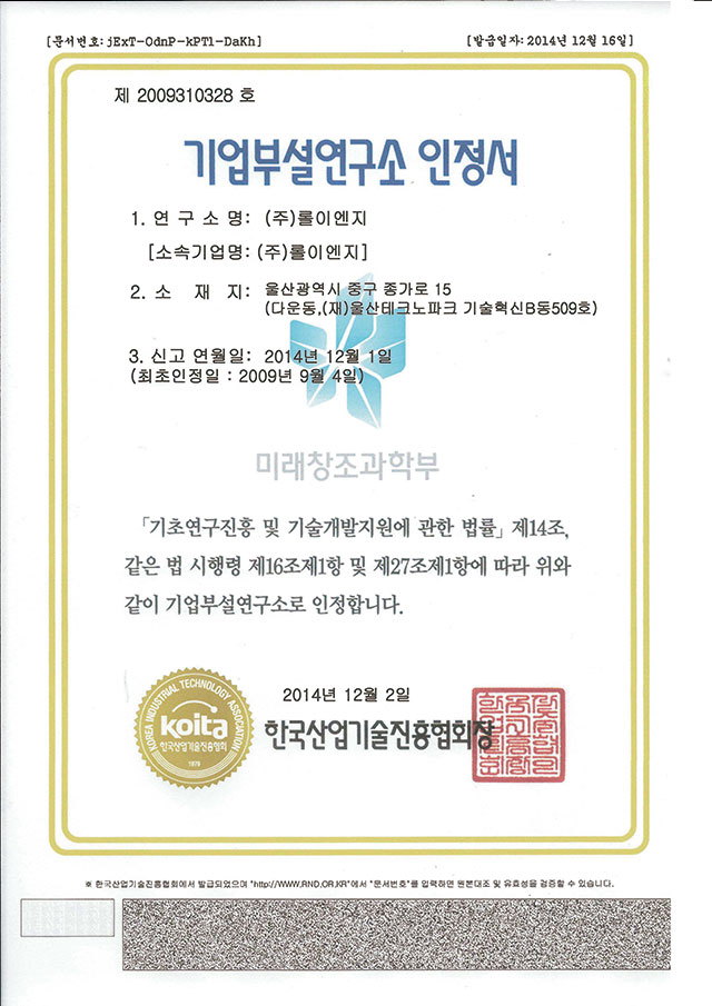 certificate-of-technology-rnd-center