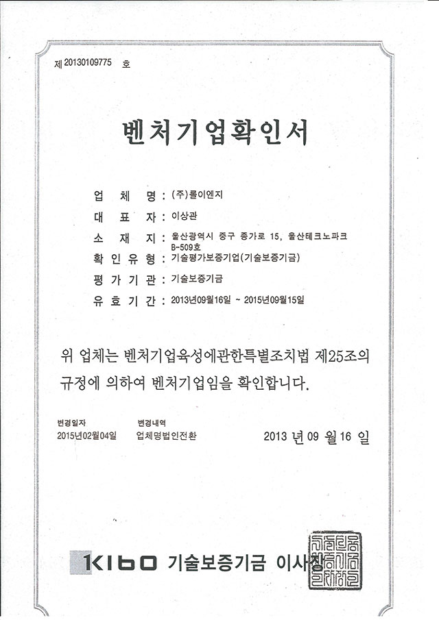 certificate-of-venture-business
